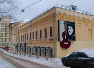 Vladimir Vysotsky Cultural Center